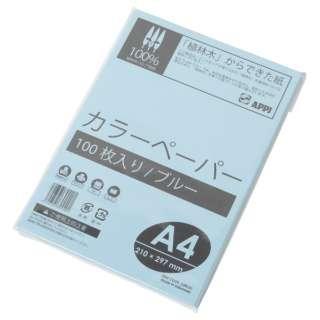 カラーコピー用紙A4サイズ100枚 ブルー CPB101