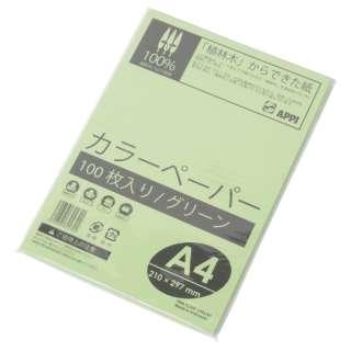 カラーコピー用紙A4サイズ100枚 グリーン CPG101