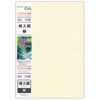 OA用和紙 冴SAE 飛天紙[B4サイズ /15枚] モリ663 卵