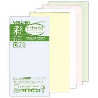 彩づくし封筒[洋形DL /アソート 5色x5 25枚] ヨ190 アクア・クリーム・グリーン・サクラ・ホワイト
