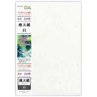OA用和紙 冴SAE 飛天紙[B4サイズ /20枚] モリ661 白
