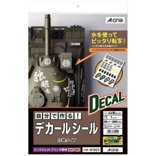 自分で作るデカールシール[インクジェットプリンタ用] (白地/A4) 81021