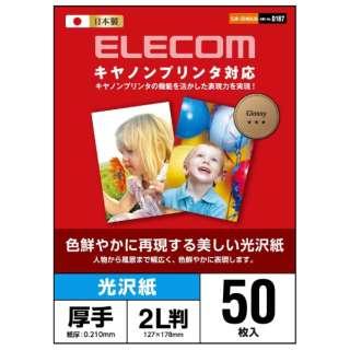 光沢写真用紙 光沢紙厚手 キヤノン用 2L判/50