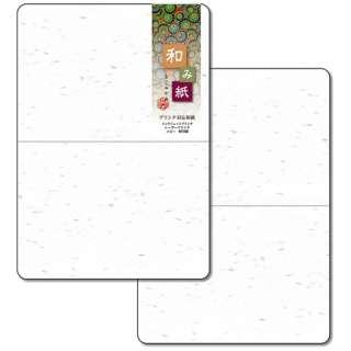 大礼 ナ-746 2つ折カード A5(25) 和紙シリーズ 和み紙(なごみがみ) しろ