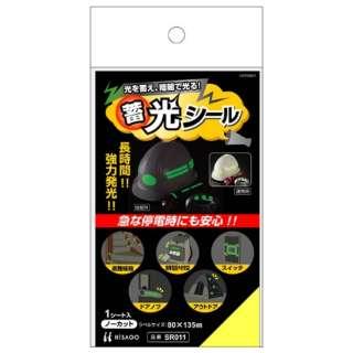 特殊ラベル 蓄光シール クリーム SR011 [1シート /1面]