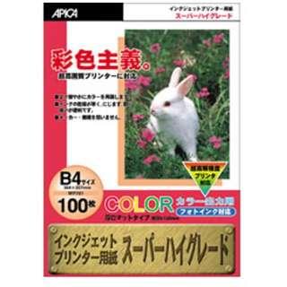 インクジェット用紙 スーパーハイグレード マットタイプ[B4サイズ /100枚] 白色度90% WP701