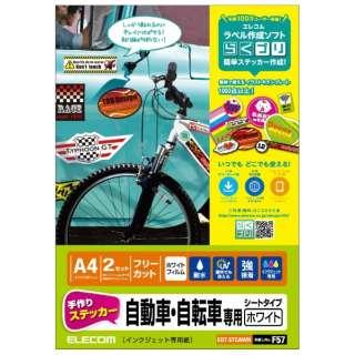 手作りステッカー/自動車・自転車専用/A4/透明