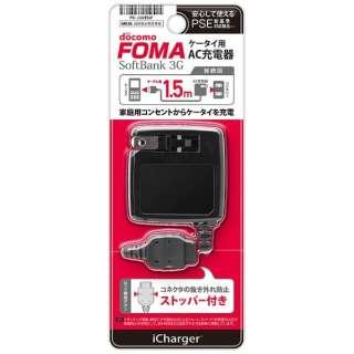 ケータイ用[FOMA・SoftBank3G] AC充電器 (1.5m・ブラック) PG-JUA954F