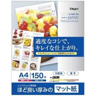 〔インクジェット〕 マット紙 SG 0.12mm (A4サイズ・150枚) JPSG-A4S-150