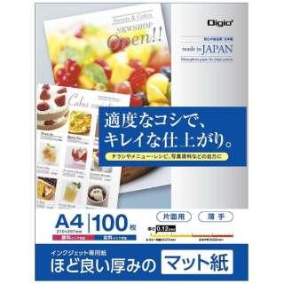 〔インクジェット〕 マット紙 SG 0.12mm (A4サイズ・100枚) JPSG-A4S-100