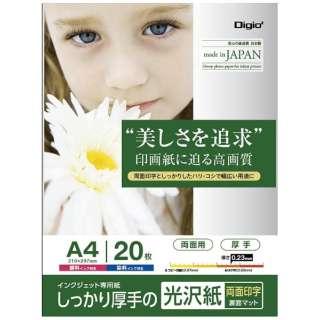 〔インクジェット〕 光沢紙 PXシリーズ 0.23mm (A4サイズ・20枚) JPPX-A4S-20
