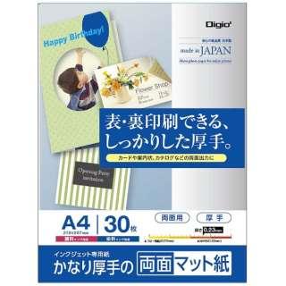 〔インクジェット〕 マット紙 MW 0.23mm (A4サイズ・30枚) JPMW-A4S-30
