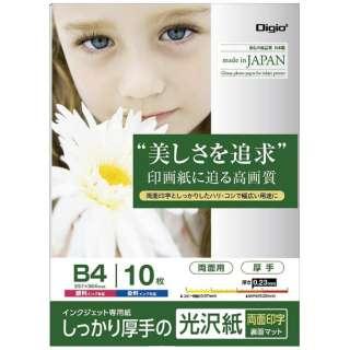 〔インクジェット〕 光沢紙 PXシリーズ 0.23mm (B4サイズ・10枚) JPPX-B4S-10