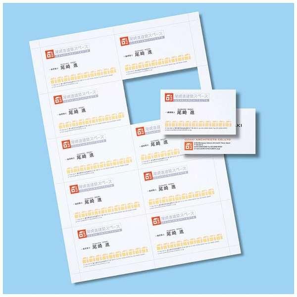 マルチタイプ名刺カード(特厚・200カード分)[各種プリンタ /A4サイズ /20シート 10面] 白 JP-MCM08N