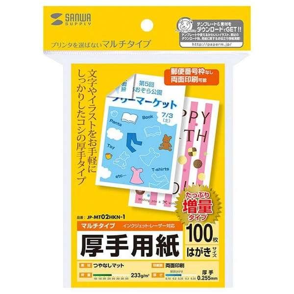 マルチはがきサイズカード・厚手[各種プリンタ /はがきサイズ /100枚] JP-MT02HKN-1