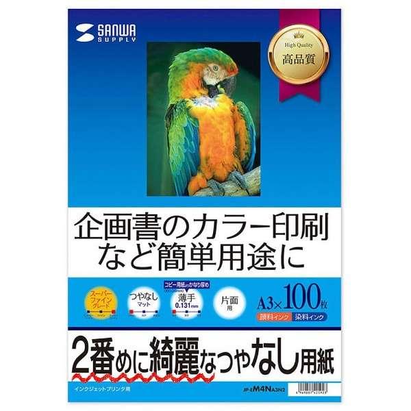 インクジェットスーパーファイン用紙[インクジェット /A3サイズ /100枚] JP-EM4NA3N2