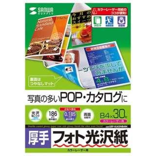 カラーレーザー用フォト光沢紙・厚手[カラーレーザー /B4サイズ /30枚] LBP-KAGNB4N