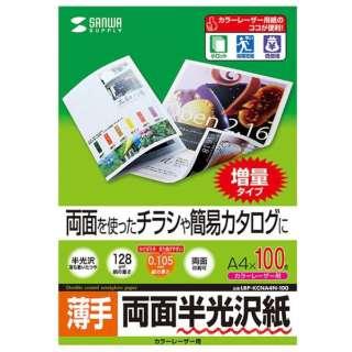 カラーレーザー用半光沢紙・薄手[カラーレーザー /A4サイズ /100枚] LBP-KCNA4N-100