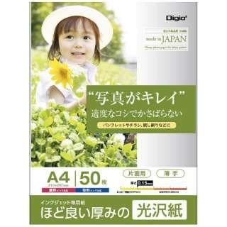 〔インクジェット〕 光沢紙 PSシリーズ 0.15mm (A4サイズ・50枚) JPPS-A4S-50