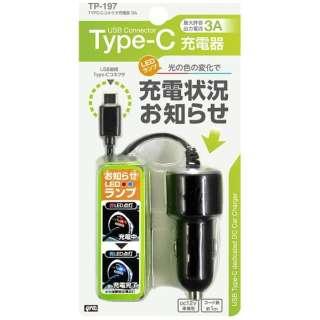 車載用充電器 USB Type-C 1m ブラック TP197