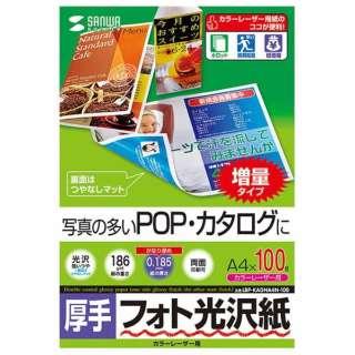 カラーレーザー用フォト光沢紙・厚手[カラーレーザー /A4サイズ /100枚] LBP-KAGNA4N-100