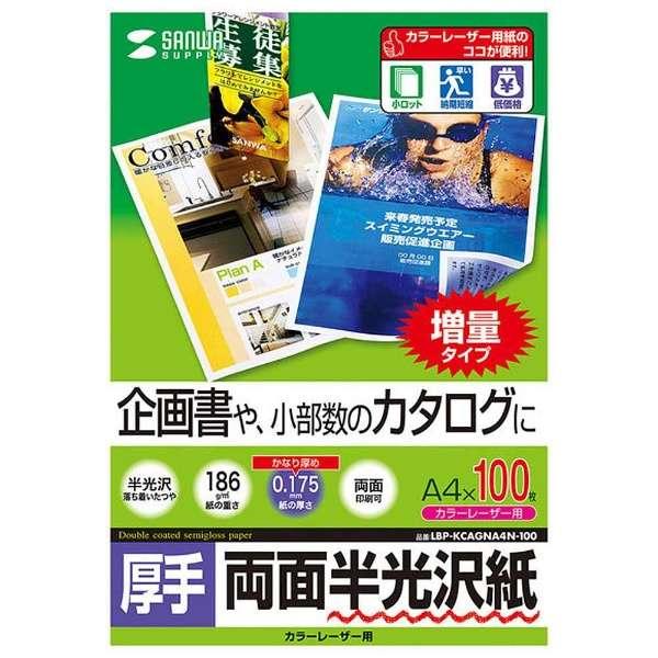 カラーレーザー用半光沢紙・厚手[カラーレーザー /A4サイズ /100枚] LBP-KCAGNA4N-100