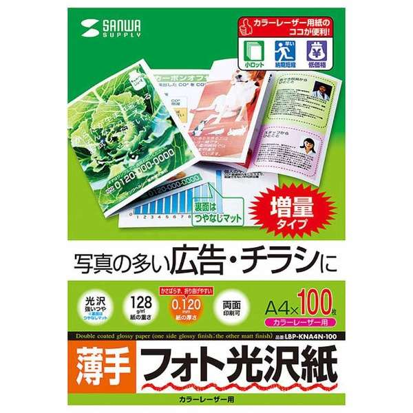 カラーレーザー用フォト光沢紙・薄手[カラーレーザー /A4サイズ /100枚] LBP-KNA4N-100
