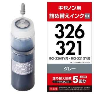 THC-326321GY5 互換プリンターインク グレー