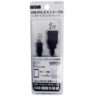 USB OTGホストケーブル 20cm NBUBOTG020BK ブラック