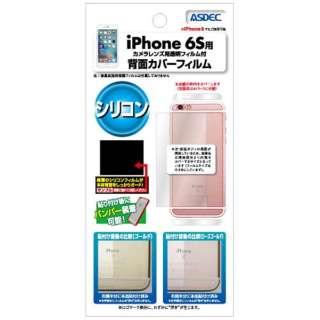 iPhone 6s/6用 背面カバーフィルム シリコン BF-IPN07S