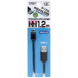 [micro USB]USBケーブル 充電・転送 (1.2m・ブラック)AJ-466 [1.2m]