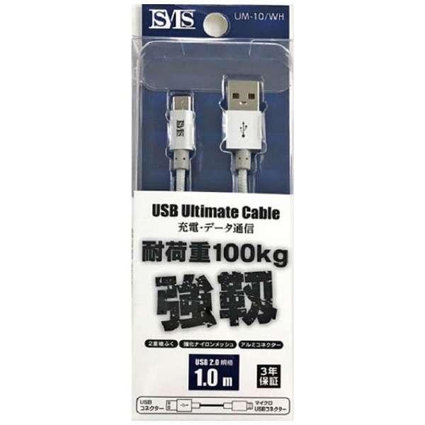 [micro USB] タフケーブル強靭 1m [1.0m]
