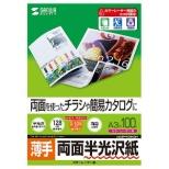 カラーレーザー用半光沢紙・薄手[カラーレーザー /A3サイズ /100枚] LBP-KCNA3N