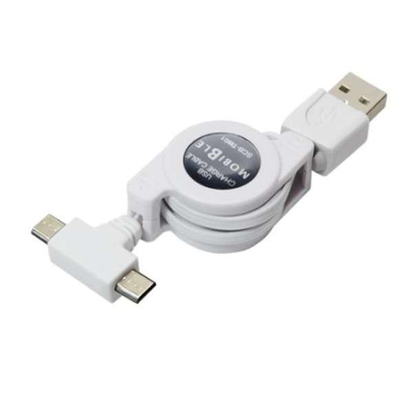 [micro USB]充電USBケーブル 2.0A (2分岐・リール~0.75m・ホワイト)SCB-TW01/WH [0.1~0.75m]