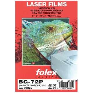 レーザープリンター用 OHPフィルム 紙厚0.125mm[A4サイズ /20枚] BG-72P