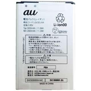 【au純正】電池パック LGV32UAA [isai vivid LGV32対応]