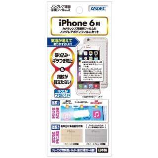 iPhone6 (4.7) ノングレア ボディフィルムセット