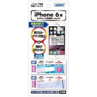 iPhone6 (4.7) ノングレア画面保護フィルム3