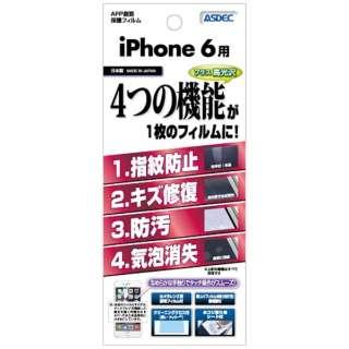 iPhone6 (4.7) AFP画面保護フィルム