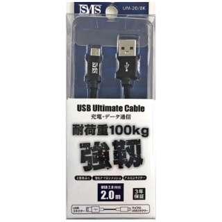 タフケーブル強靭micro USBコネクタ2m [2.0m]