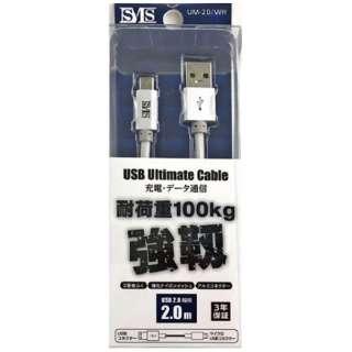 [micro USB] タフケーブル強靭 2m [2.0m]