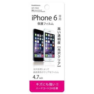 iPhone6 (4.7) 保護フィルム ハードコート