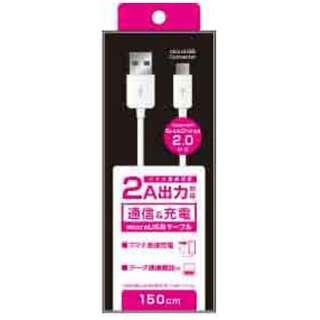 [micro USB]USBケーブル 充電・転送 2A (1.5m・ホワイト)QX-043WH [1.5m]