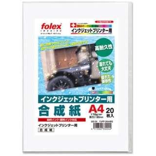 インクジェット用 合成紙[A4サイズ /20枚] FJPP-20A4BG