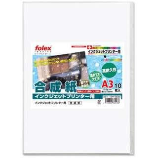 インクジェット用 合成紙[A3サイズ /10枚] FJPP-10A3BG