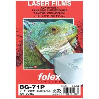 レーザープリンター用 OHPフィルム 紙厚0.100mm[A4サイズ /20枚] BG-71P