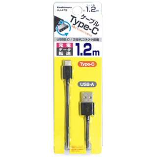 1.2m[USB-C ⇔ USB-A]2.0ケーブル 充電・転送 ブラック AJ-473