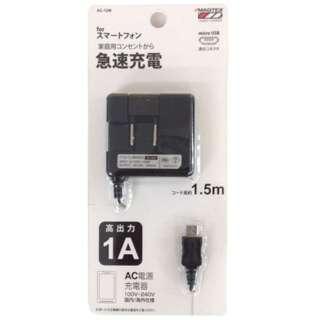 [micro USB] ケーブル一体型AC充電器 1A