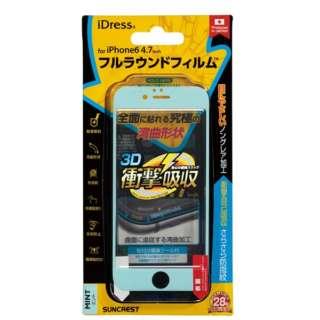 iPhone6 (4.7) フルラウンド衝撃防指紋