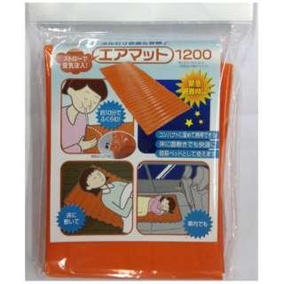 エアマット1200 ABO-120 オレンジ